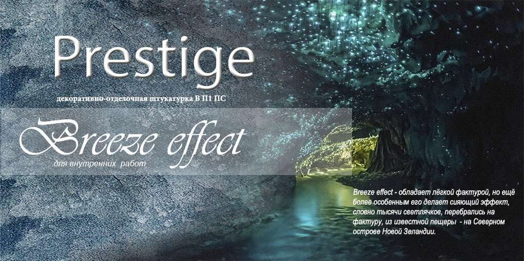 Prestige Breeze Effect
