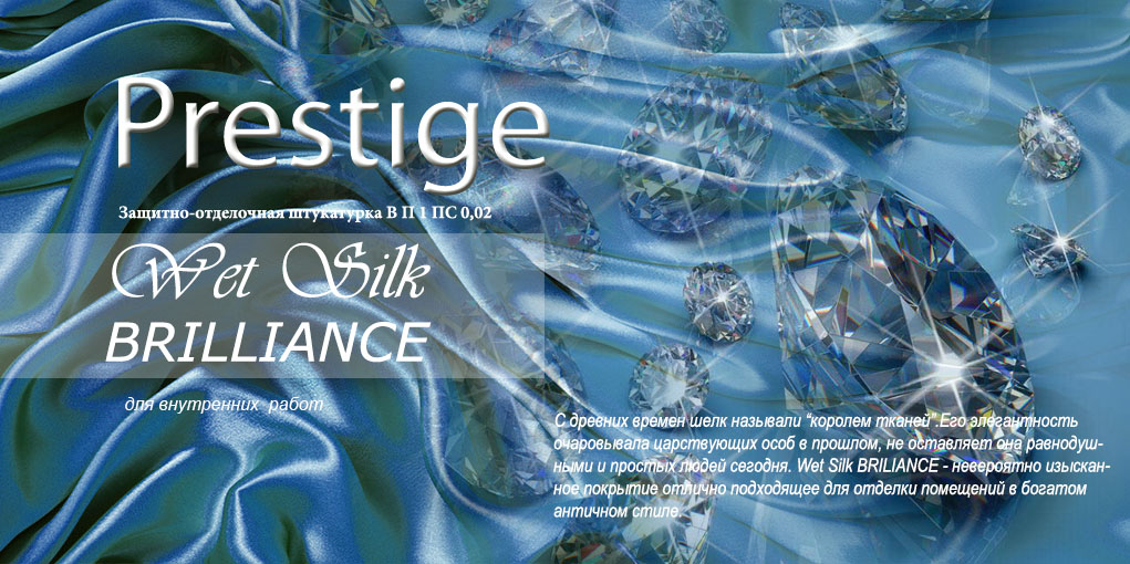 Prestige Wet Silk Brilliance - Фото 1
