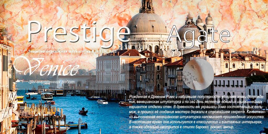 Prestige Venice (Агат) - Фото 1