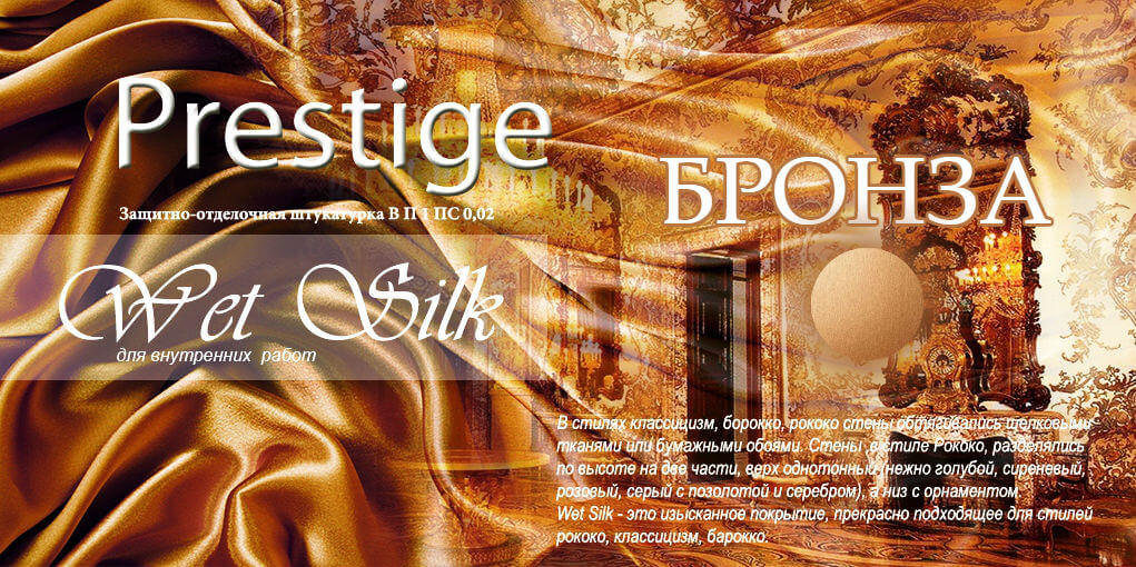 Prestige Wet Silk Bronze