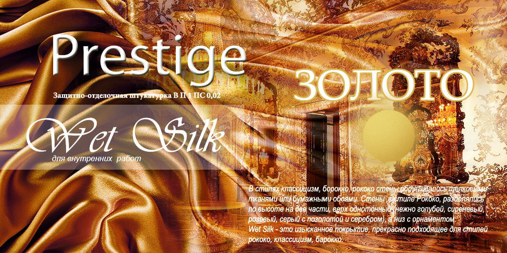 Prestige Wet Silk Gold